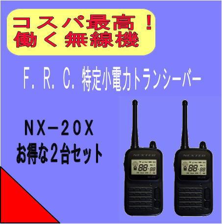 NX-20X