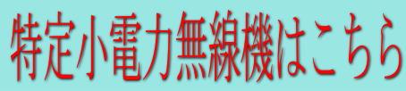 特定小電力ロゴ
