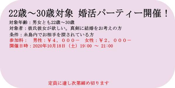福岡婚活パーティー